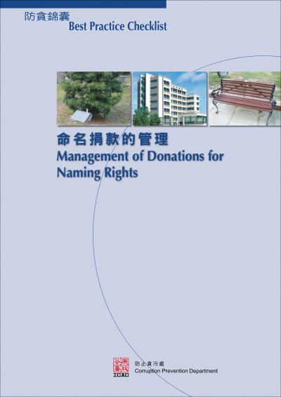 Management of Donations for Naming Rights_chi-1.jpg