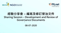 Online Sharing Session – Development and Review of Governance Documents