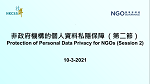 Webinars on the Protection of Personal Data Privacy for NGOs (Session 2)