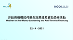 Webinar on Anti-Money Laundering and Anti-Terrorist Financing