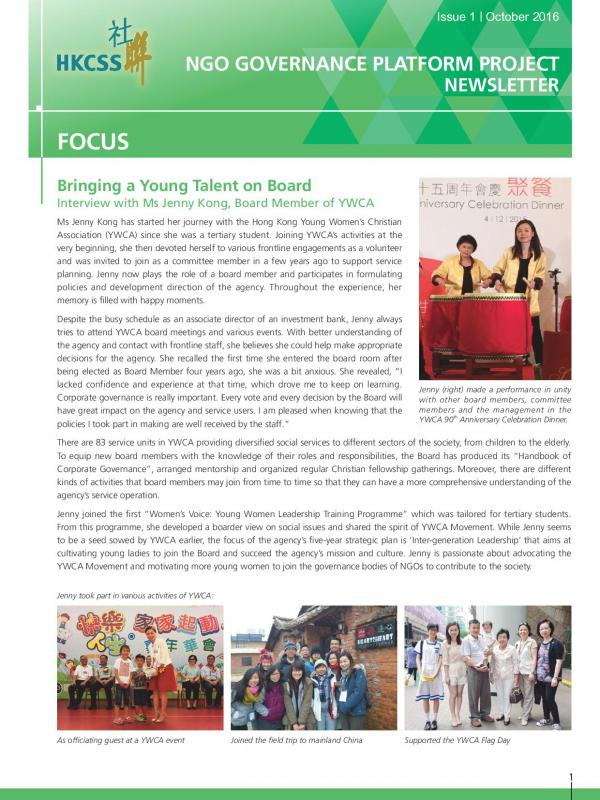 HKCSS_E-newsletter_issue1_Eng-page-001.jpg