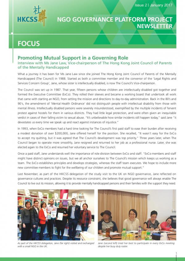 HKCSS_E-newsletter_issue2_Eng-page-001.jpg
