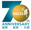 HKCSS 70th logo