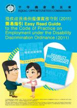 Easy Read Guide to the Code of Practice on Employment under the Disability Discrimination Ordinance (2011)