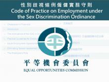 Code of Practice on Employment under the Sex Discrimination Ordinance