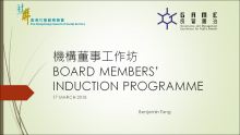 Accountability Functions of NGO Boards – sharing by Mr Benjamin Tang