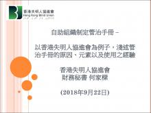 Developing Governance Manual - Experience Sharing by Hong Kong Blind Union