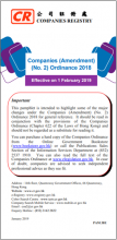 Pamphlet on the Companies (Amendment) (No. 2) Ordinance 2018