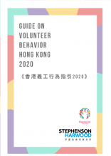 Guide on Volunteer Behavior Hong Kong 2020