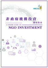 A Concise Guide on NGO Investment (First Revision)