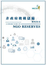 A Concise Guide on NGO Reserves (First Revision)